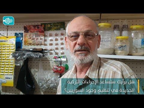 هل برأيك ستساعد الإجراءات التركية الجديدة في تنظيم وجود السوريين؟