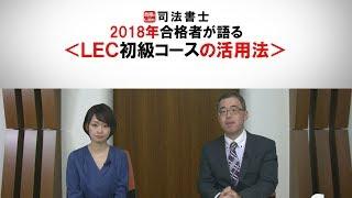 森山講師×2018年合格者岡部さんが語るLEC初級コースの活用法