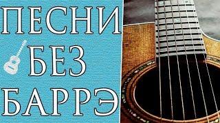 Простые Песни на Гитаре БЕЗ БАРРЭ для Начинающих (Часть 1)