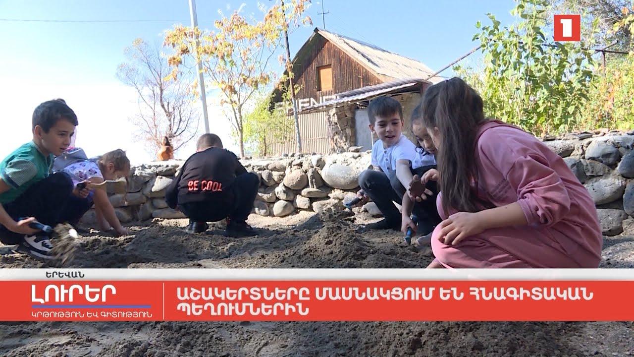 Աշակերտները մասնակցում են հնագիտական պեղումների