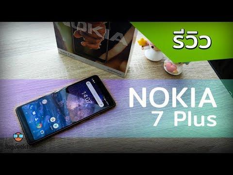รีวิว Nokia 7 Plus ของดีจนขาดตลาด เพราะอะไร ? มาหาคำตอบกันที่นี่
