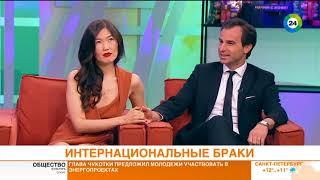 Любовь без границ: секрет счастливого интернационального брака. Эфир от 05.09.17