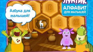 Лунтик учит буквы - 3 серия мультик для детей