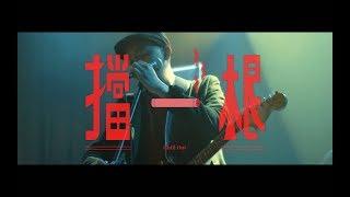 美秀集團 Amazing Show-擋一根 Chill Out【Official Music Video】