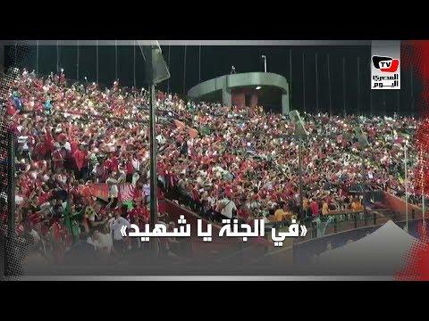 الجماهير المغربية تهتف «في الجنة يا شهيد» في الدقيقة الـ 74 في مباراتهم أمام كوت ديفوار
