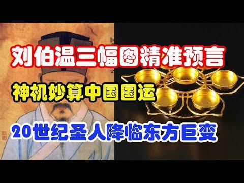 刘伯温三幅图精准预言!神机妙算中国国运,20世纪圣人降临东方巨变