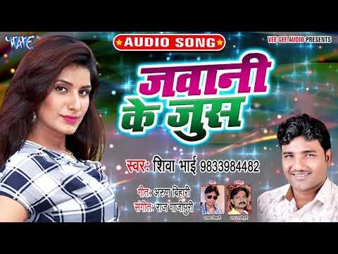 जवनिया के जूस - Shiva Bhai का सबसे हिट नया गाना 2019 - Jawani Ke Jush - Bhojpuri New Song 2019