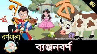 Bangla Bornomala   ছন্দে ছন্দে ব্যঞ্জনবর্ণ শিখি   Learn Bangla Alphabet   HD