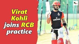 Watch: Virat Kohli joins RCB practice ahead of IPL 2019 | Royal Challengers Bangalore | IPL 2019