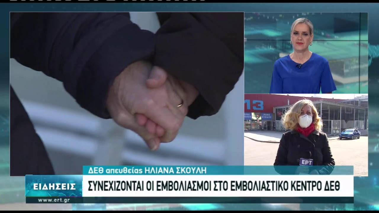 Χωρίς εμπόδια ο εμβολιασμός στη Θεσσαλονίκη | 22/02/2021 | ΕΡΤ