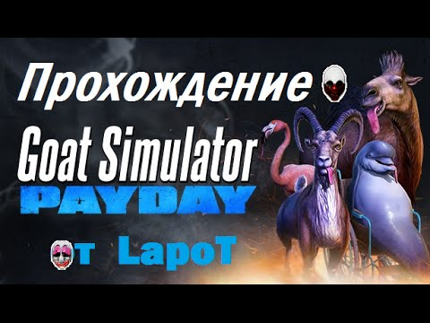 Goat Simulator: PAYDAY. Аll tasks / 100% Прохождение