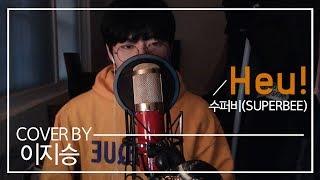 [이지승] 수퍼비   Heu ! (Full Ver.) (cover By 이지승)