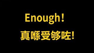 HK people: Enough! 真喺受够咗!