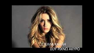 Stella kalli mp3 download