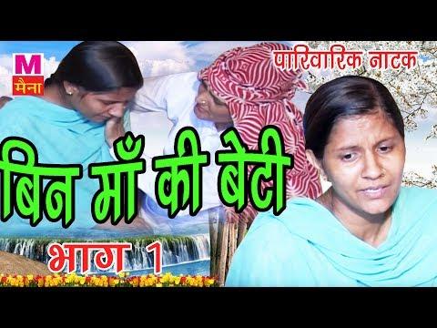 हरियाणवी पारिवारिक नाटक | बिन माँ की बेटी भाग 1| Bin Maa Ki Beti Part 1| Narendar Bhalara