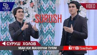 Суруш Холов - ман ки мачнуни туям 2019 | Surush Kholov - Man ki majnuni tuyam 2019