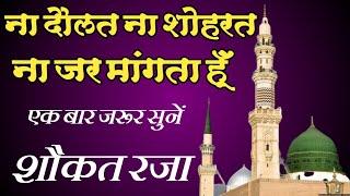 Na Daulat Na Shohrat Na Zar Mangta Hu Naat By   - YouTube