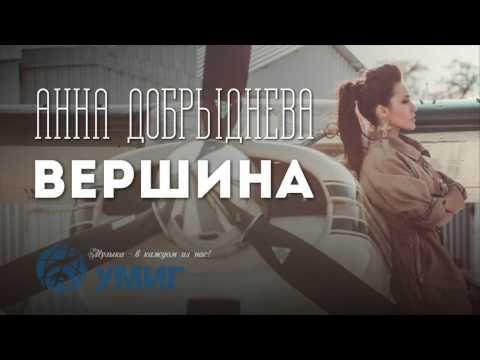 Анна Добрыднева - Вершина (lyric video)