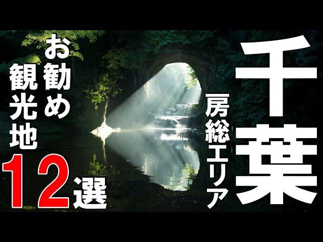 Video Pronunciation of 千葉 in Japanese