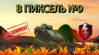 В ПИКСЕЛЬ №9 NO COMMENTS (wot blitz)