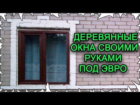 Как я делаю деревянные окна │Часть 1