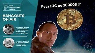 Рост BTC до 20000$ !? / Информация о Minter Х5 с момента приватного раунда
