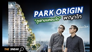 The Sneak EP.8 - Park Origin พญาไท | วิเคราะห์ก่อนเปิดขาย (คอนโดสวนลอยฟ้าติดพญาไทใกล้ BTS+ARL)