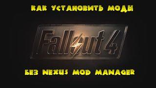 Как установить моды на Fallout 4 без Nexus Mod Manager