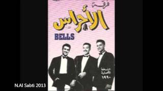 مازيكا Bells, فرقة الاجراس بعيونك عتاب تحميل MP3