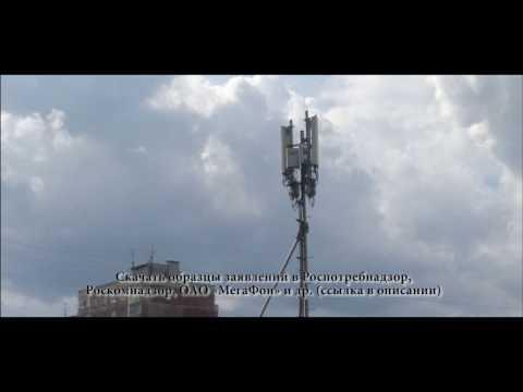 Образец жалобы на установку вышки сотовой связи, проведение проверки