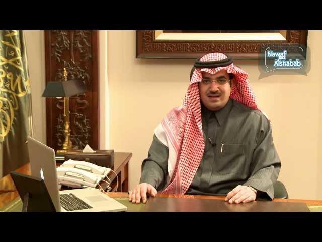 """الأمير نواف بن فيصل يجرب التفحيط في برنامجه """"نواف مع الشباب"""""""