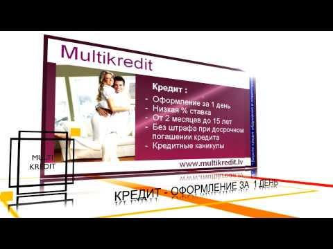 Кредит под залог недвижимости. Multikredit .