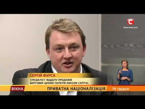 Сергей Фурса, специалист отдела продаж долговых ценных бумаг Dragon Capital, для СТБ (Интервью)