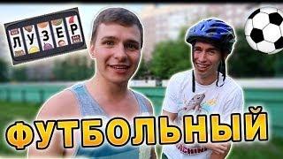 """Шоу Лузер - """"Футбольный ТРЕШ"""" [1 сезон, 12 выпуск]"""