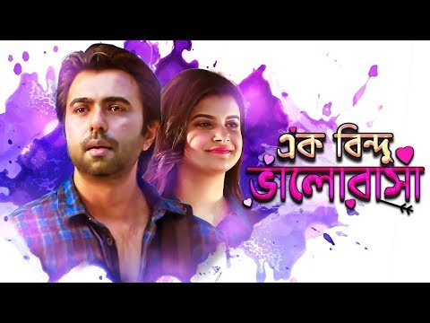 Download Ek Bindu Valobasa l Apurbo New Natok 2019 l Apurbo l Sabnam Faria l S N Joney l Bangla Natok HD Mp4 3GP Video and MP3