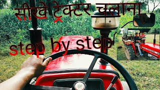 How to drive tractor easily learn step By step in 10 min