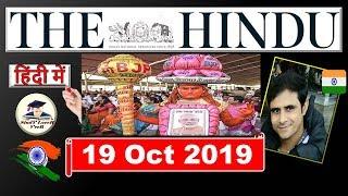 The Hindu Analysis 19 October 2019, FATF, New CJI Sharad Arvind Bobde, Babur in India by VeeR