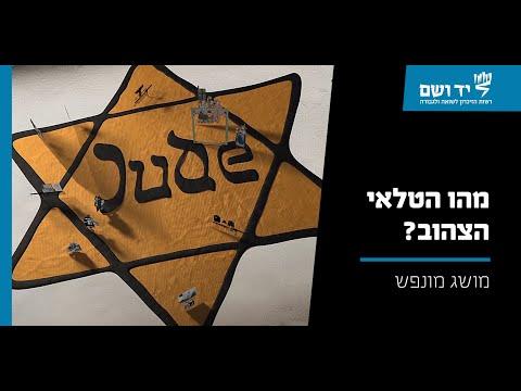 מושג בתולדות השואה: טלאי צהוב