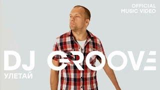 DJ Groove   Улетай