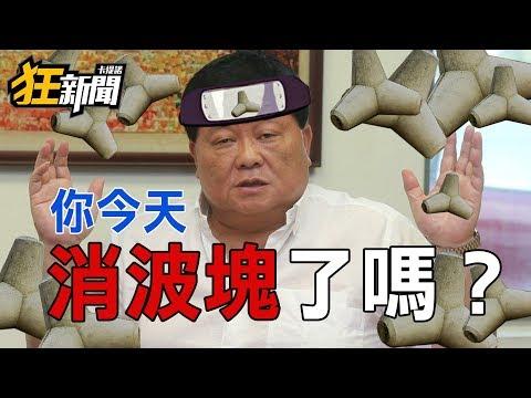 【卡提諾狂新聞】顧客反殺理髮師