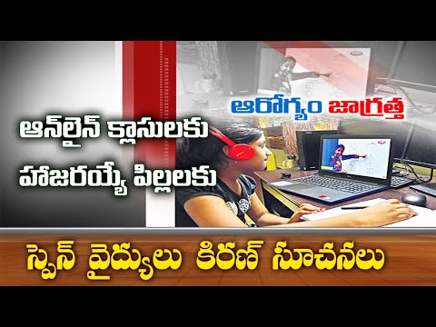 ETV Telangana Interview -Precautions for Online Classes.