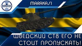 Emil I - Отличный шведский тт8 лвл, его не стоит пропускать! World of Tanks