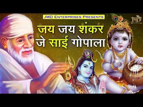 जय जय शंकर जय शिव शंकर जै साईं गोपाला