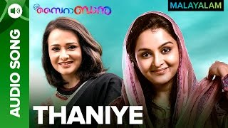Thaniye Official Audio Song From C/O Saira Banu