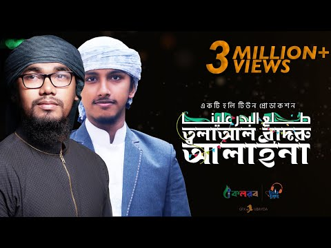 Tala Al Badru Alayna | সুমধুর ইসলামী গজল | Nasheed Video - Kalarab