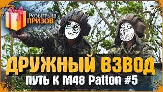 ДРУЖНЫЙ ВЗВОД | Путь к M48 Patton #5 | РОЗЫГРЫШ КЛЮЧЕЙ | ОТКРЫТИЕ КЕЙСОВ