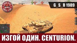 WoT Blitz - Изгой один.Centurion - World of Tanks Blitz (WoTB)