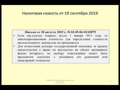 19092019 Налоговая новость о госпошлине при наследовании жилья / inheritance of housing