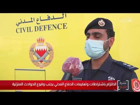 الإلتزام بإشتراطات وتعليمات الدفاع المدني يجنب وقوع الحوادث المنزلية 2020/7/6
