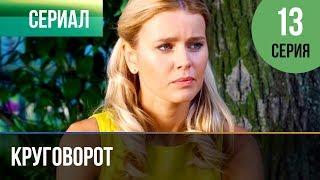 ▶️ Круговорот 13 серия | Сериал / 2017 / Мелодрама